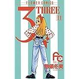 3(THREE)(11) (フラワーコミックス)