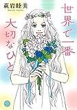 世界で一番大切なひと (ミッシイコミックス Happy Wedding Comics)