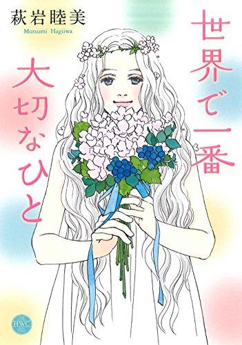 世界で一番大切なひと (ミッシイコミックス Happy Wedding Comics)の詳細を見る