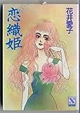 恋織姫 (講談社X文庫―ティーンズハート)