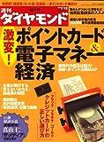 週刊 ダイヤモンド 2008年 7/12号 [雑誌]