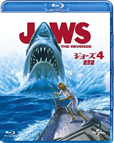 ジョーズ4/復讐篇 [Blu-ray]