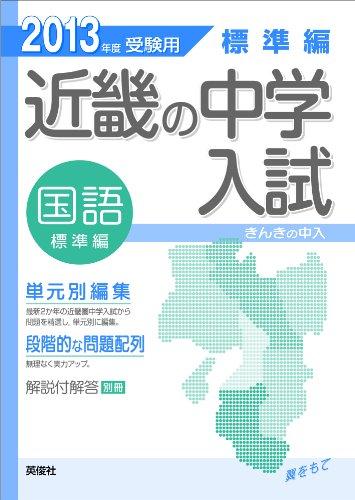 標準編 国語 近畿の中学入試-きんきの中入 (2013年度受験用)の詳細を見る