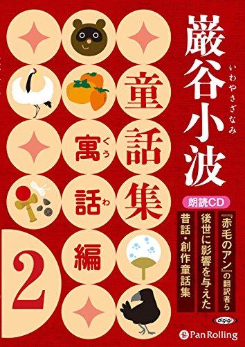 巌谷小波童話集 寓話編2 (<CD>)