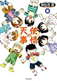 天使の事情 6 (バンブーコミックス)