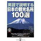 英語で説明する日本の観光名所100選 ([テキスト])