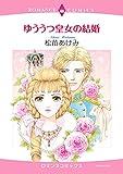 ゆううつ皇女の結婚 (ハーモニィコミックス)