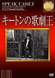 キートンの歌劇王[DVD]