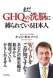 【読んだ本】 まだGHQの洗脳に縛られている日本人