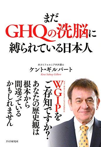 まだGHQの洗脳に縛られている日本人の詳細を見る