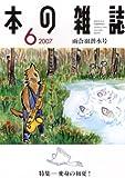 本の雑誌 288号 (288) 画像