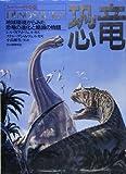 スーパー・イラスト版 恐竜―地球環境からみた恐竜の進化と絶滅の物語