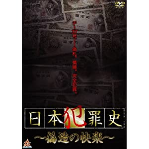 日本犯罪史 ~偽造の快楽~ [DVD]