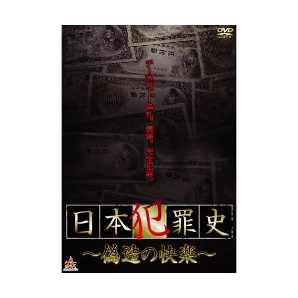 日本犯罪史 ~偽造の快楽~ [DVD]の商品画像