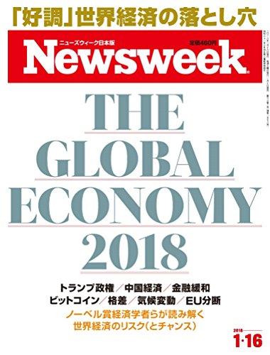 Newsweek (ニューズウィーク日本版) 2018年 1/16 号 [THE GLOBAL ECONOMY 2018]