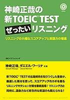 CD付 神崎正哉の新TOEIC TEST ぜったいリスニング