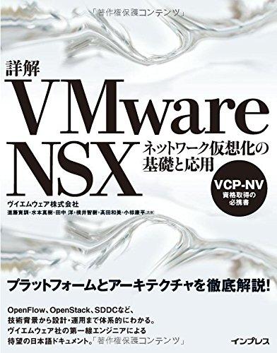 詳解VMware NSX ネットワーク仮想化の基礎と応用の詳細を見る