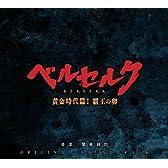 映画「ベルセルク 黄金時代篇Ⅰ 覇王の卵」オリジナル・サウンドトラック