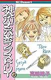 神奈川ナンパ系ラブストーリー(3) (デザートコミックス)