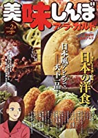 美味しんぼア・ラ・カルト 2020年2月 日本の洋食 (My First Big SPECIAL)