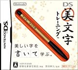「DS美文字トレーニング」の画像