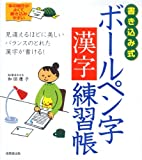 書き込み式ボールペン字漢字練習帳