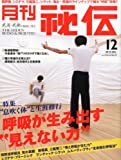 月刊 秘伝 2013年 12月号 [雑誌]