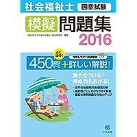 社会福祉士国家試験模擬問題集2016