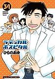 ラディカル・ホスピタル 34 (まんがタイムコミックス)