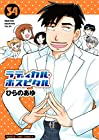 ラディカル・ホスピタル 第34巻
