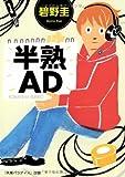 半熟AD (光文社文庫)