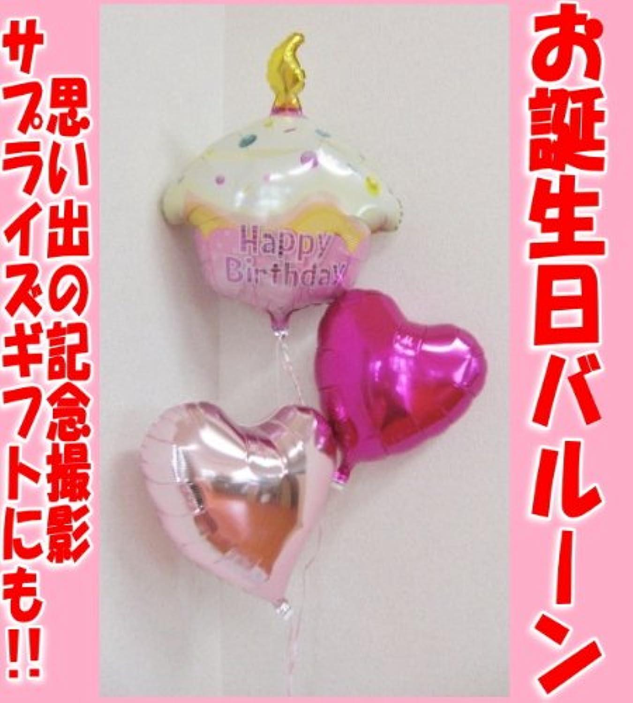バルーン 誕生日バースデーピンクカップケーキ ヘリウムガス入り bb001