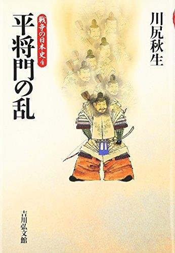 平将門の乱 (戦争の日本史4)