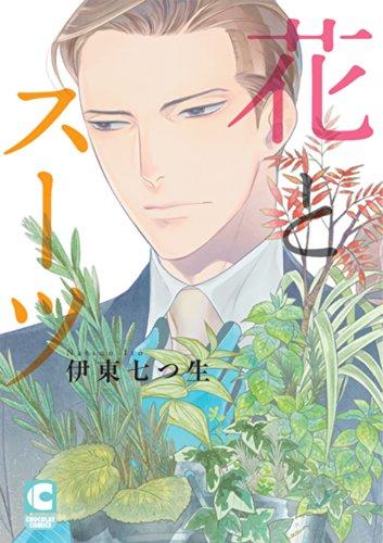 花とスーツ (ショコラコミックス)の詳細を見る