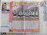 こぶしファクトリー 桜ナイトフィーバー 横山由依ホラー新聞記事