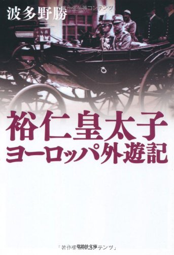裕仁皇太子ヨーロッパ外遊記 (草思社文庫)