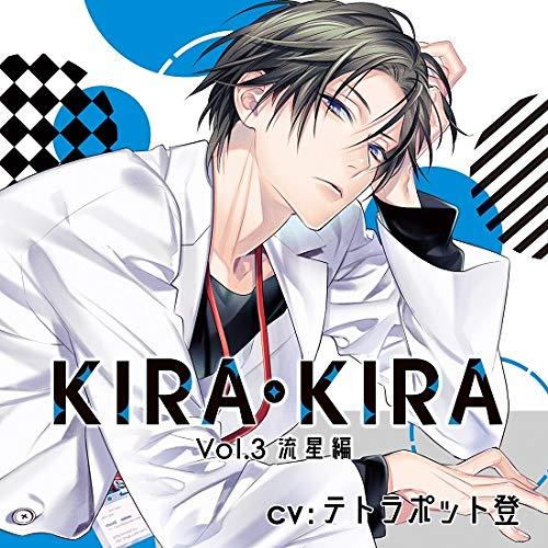KIRA・KIRA_Vol.3 流星編 / テトラポット登 Tunaboni Collections(ツナボニーティ駿河組) TBCCD-32