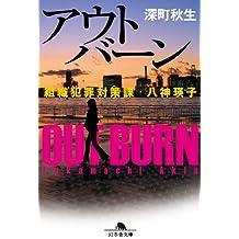 アウトバーン 組織犯罪対策課 八神瑛子 (幻冬舎文庫)