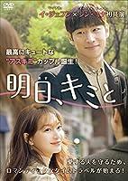 明日、キミと DVD-BOX1