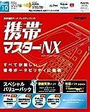 携帯マスターNX スペシャルバリューパック PDC+FOMA用