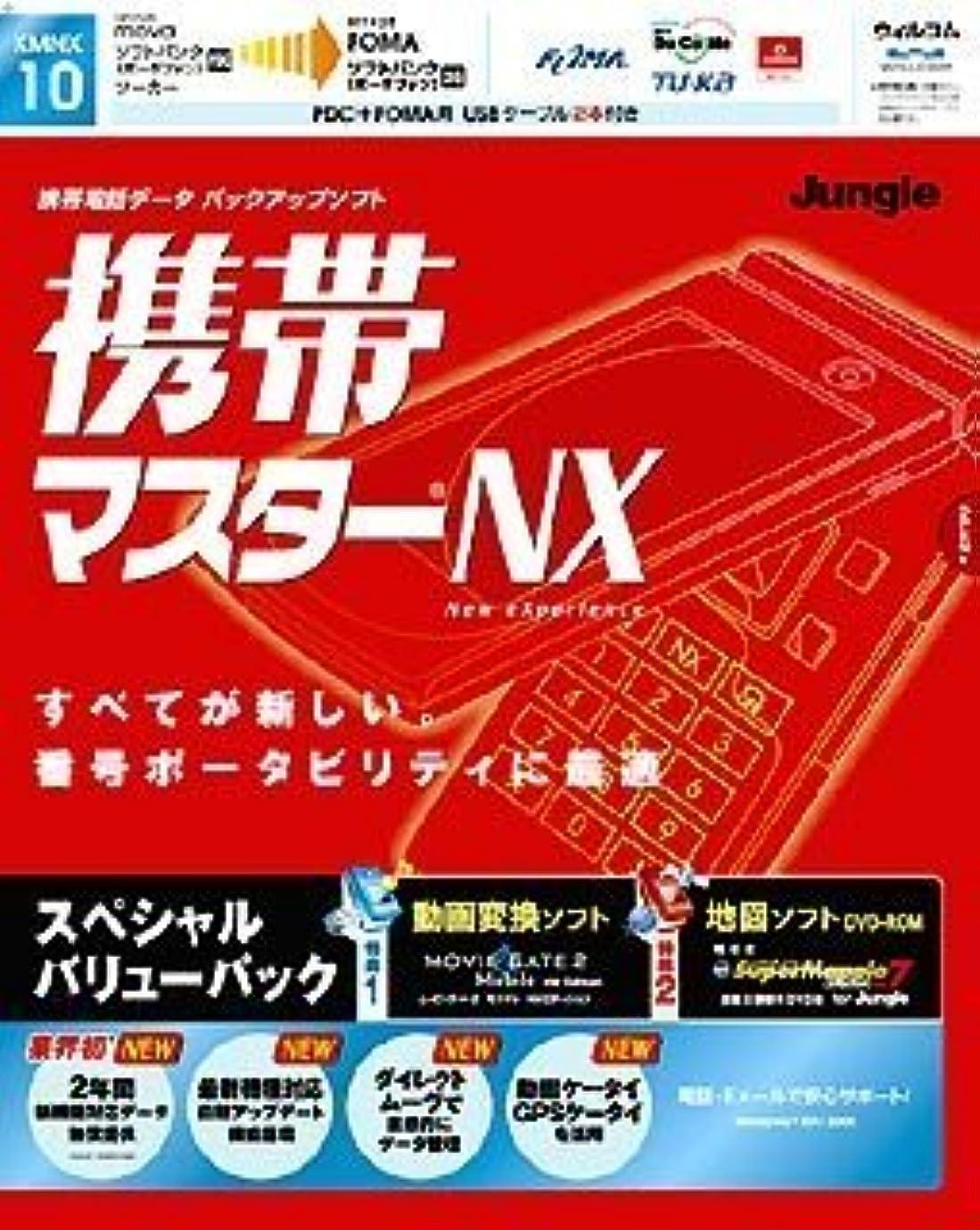 相談するシアーストレッチ携帯マスターNX スペシャルバリューパック PDC+FOMA用