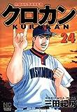 クロカン 24 (ニチブンコミックス)