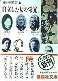 自立した女の栄光―人物近代女性史 (講談社文庫)