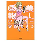 奇絶レストア / 黄河 洋一郎 のシリーズ情報を見る