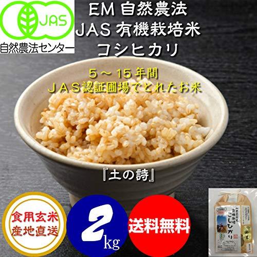 令和元年産 新米 石川県 JAS認定 有機米 こしひかり [土の詩] 玄米 2Kg 無農薬