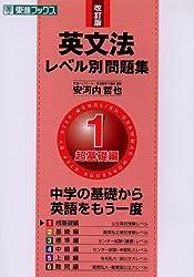 英文法レベル別問題集 1(超基礎編) (東進ブックス)