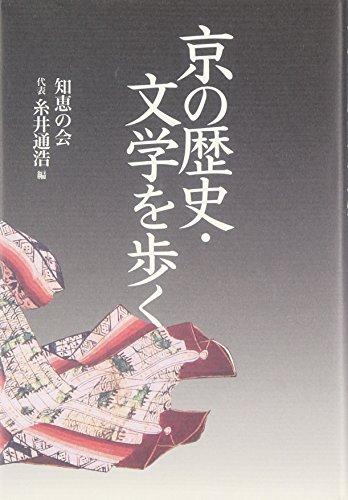 京の歴史・文学を歩く