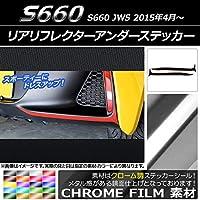AP リアリフレクターアンダーステッカー クローム調 ホンダ S660 JW5 2015年04月~ パープル AP-CRM1976-PU 入数:1セット(2枚)