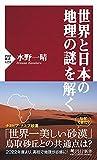 世界と日本の地理の謎を解く (PHP新書)