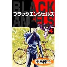 ブラック・エンジェルズ4